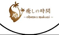 埼玉県入間市にある本格プライベートエステサロン 癒しの時間