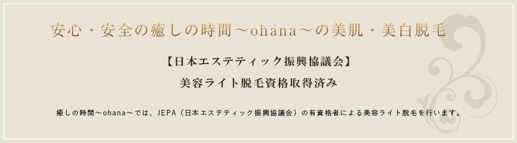 日本エステティック振興協議会美容ライト脱毛資格取得済み