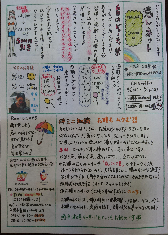 6月新聞DSC_0032